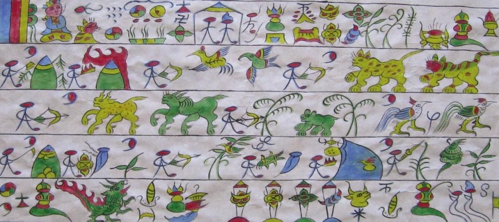 东巴文化:纳西族的传统森林管理