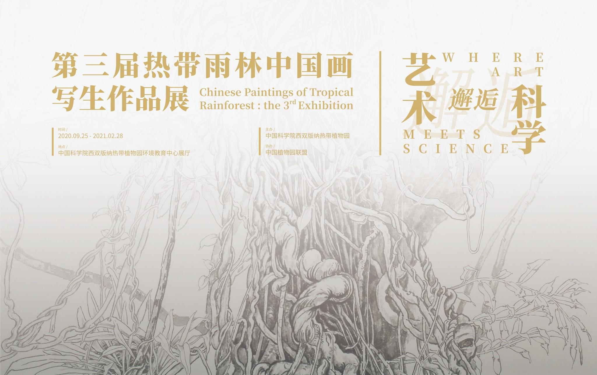 第三届艺术邂逅科学——热带雨林中国画写生作品展