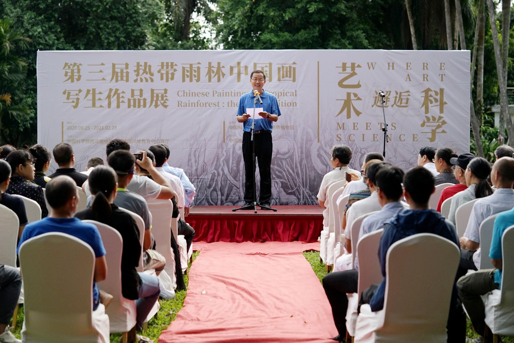 9月25日,第三届艺术邂逅科学——热带雨林中国画写生作品展开幕。版纳植物园副主任胡华斌主持开幕式。(摄影/玉最东)