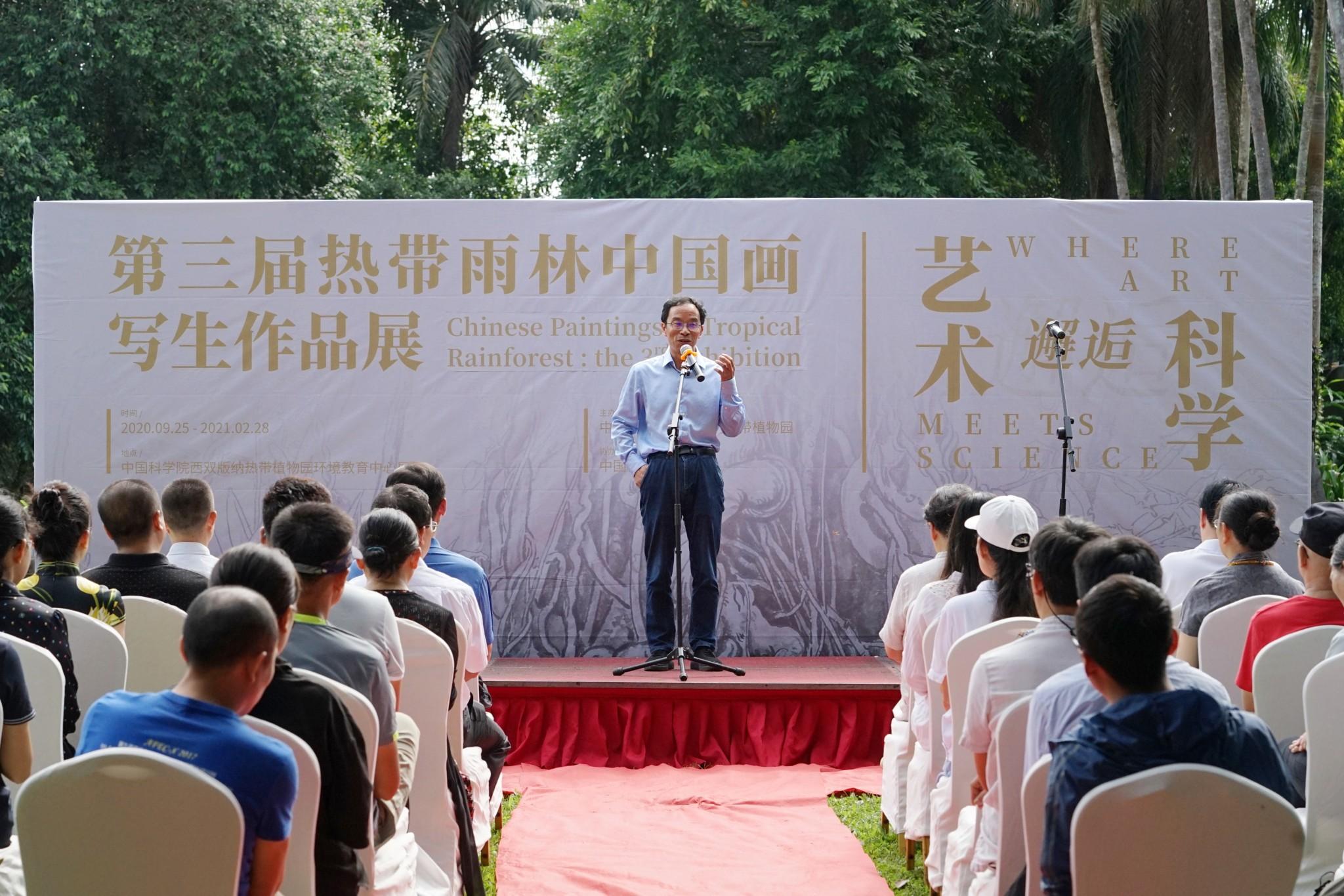 9月25日,第三届艺术邂逅科学——热带雨林中国画写生作品展开幕。版纳植物园党委书记杨永平在开幕式上致辞。(摄影/玉最东)