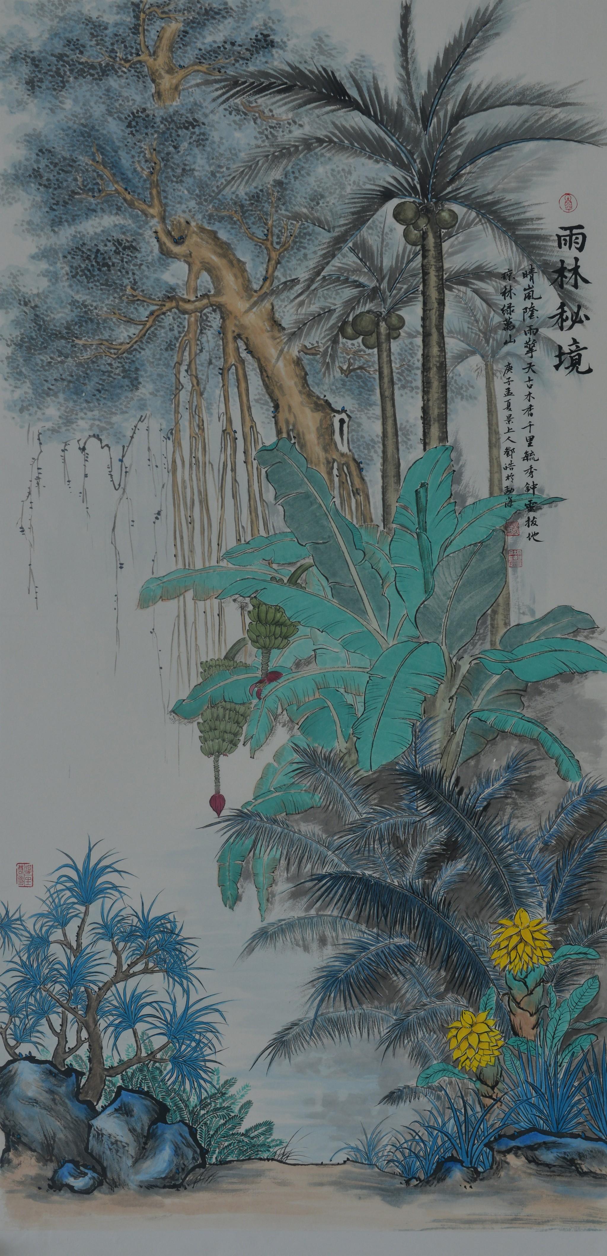 08《雨林秘境》邓皓